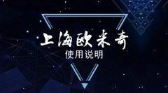 上海欧米奇《使用说明书》