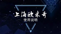 <b>上海欧米奇《使用说明书》</b>