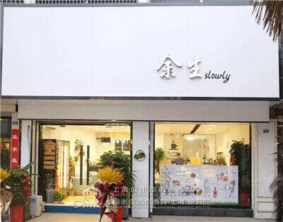 <b>创业学子朱丹花   我还想在城东再开一家甜品店</b>