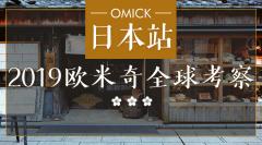 <b>2019全球考察日本站圆满落幕,探寻的不止是技艺!</b>