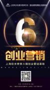 <b>不容错过的上海欧米奇第6期创业营销课程,即将开课啦!!!</b>