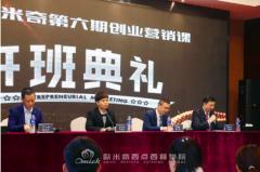 上海欧米奇第6期创业营销课程,圆满落幕!
